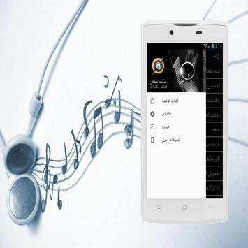 محمد حماقي الأغاني و كلمات screenshot 1