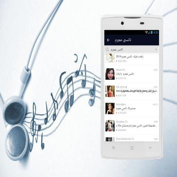 نانسي عجرم الأغاني و كلمات apk screenshot