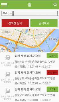 농번기 apk screenshot