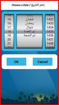 Hijri & Gre Calendar-Widget apk screenshot