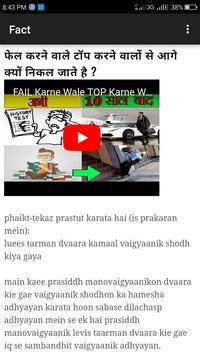 FactTechz apk screenshot