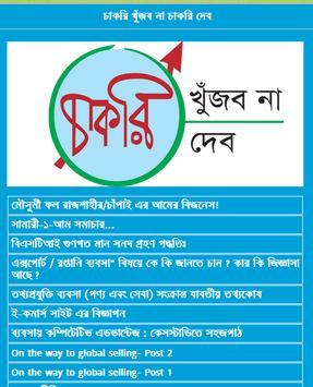Uddokta - চাকরি খুঁজব না, দেব poster