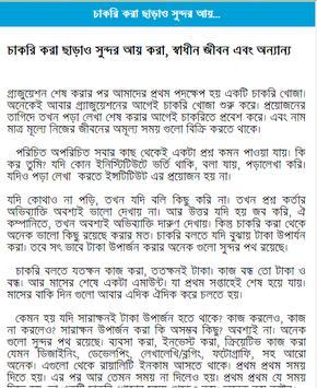 Uddokta - চাকরি খুঁজব না, দেব apk screenshot