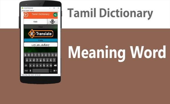 English-Tamil Dictionary Free for Android - APK Download