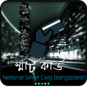 National Smart Card icon