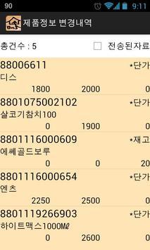 BnS - 매입, 재고조사, 포스, POS apk screenshot
