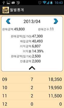 POSale - 판매, 포스, POS apk screenshot