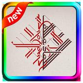Calligraphy Art Islamic Ideas icon