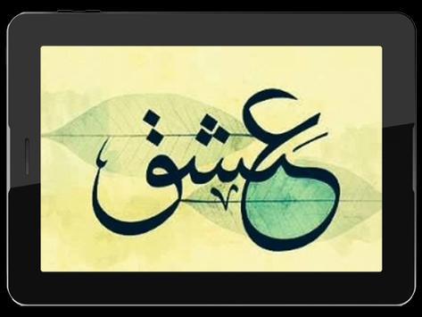 Calligraphy Art Islamic Ideas screenshot 3