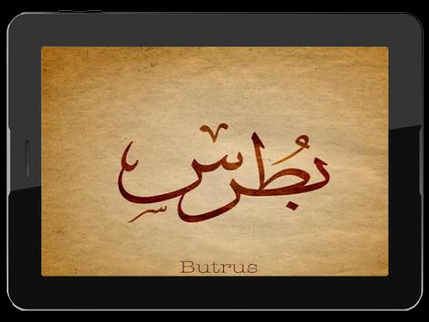Calligraphy Name Style screenshot 3