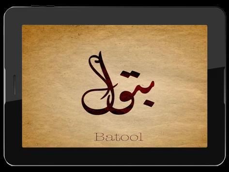 Calligraphy Name Style screenshot 4