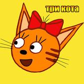 Три Кота Развивающие мультики для детей icon