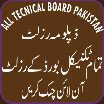 All Pakistan Technical Board Results poster