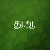 Dua Tamil FRTJ icon