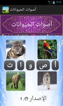 أصوات الحيوانات poster