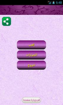 لغز و كلمة screenshot 1