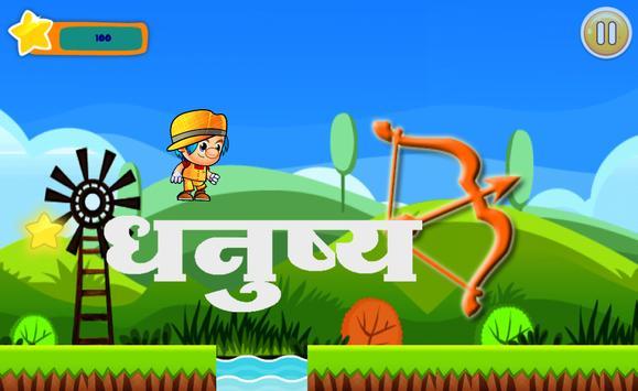 Marathi Runner screenshot 12