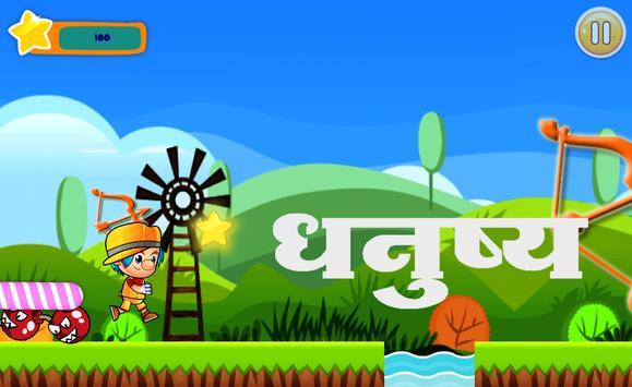 Marathi Runner screenshot 5