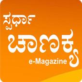 Spardha Chanakya e-Magazine App icon