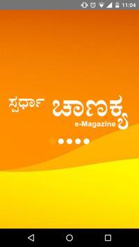 Spardha Chanakya e-Magazine App poster