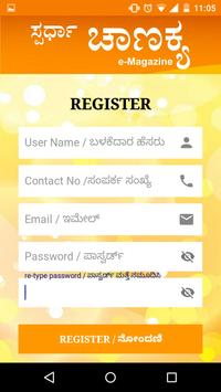 Spardha Chanakya e-Magazine App apk screenshot
