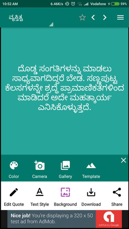 Kquoter Kannada Quotes Maker Unreleased For Android APK Download Mesmerizing Quotes Maker