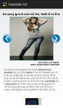 Gujarati News (Gujarati Lang) apk screenshot