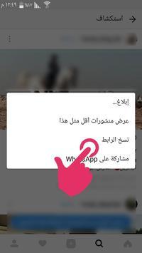 تحميل صور و فيديو من انستقرام screenshot 2