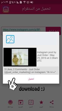 Save Videos  from Instagram screenshot 2