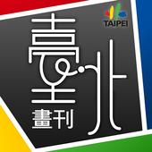 臺北畫刊 icon