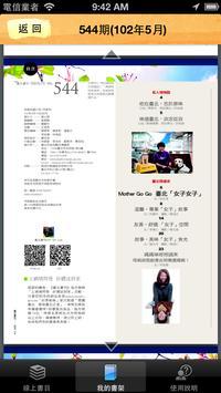 臺北畫刊 apk screenshot