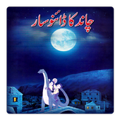 Chand Ka Dinosaur - Urdu Story icon