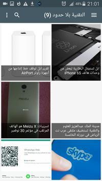 عالم التقنية apk screenshot