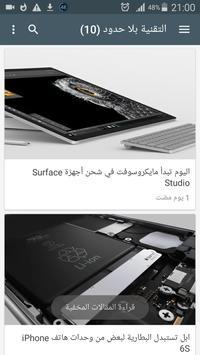عالم التقنية poster