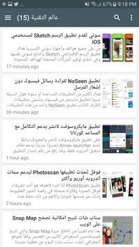 أخبار التكنولوجيا screenshot 1