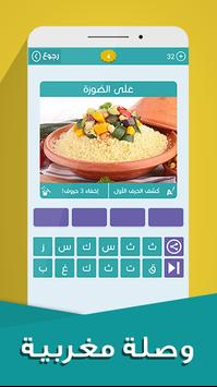 وصلة مغربية apk screenshot