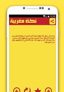 نكت مغربية apk screenshot