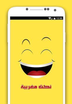 نكت مغربية poster