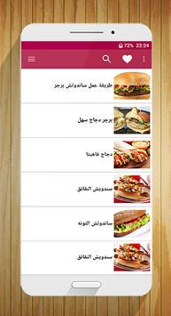 وجبات سريعة captura de pantalla 3