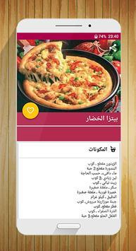 وجبات سريعة captura de pantalla 7