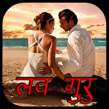 Velentine Special Love Guru poster