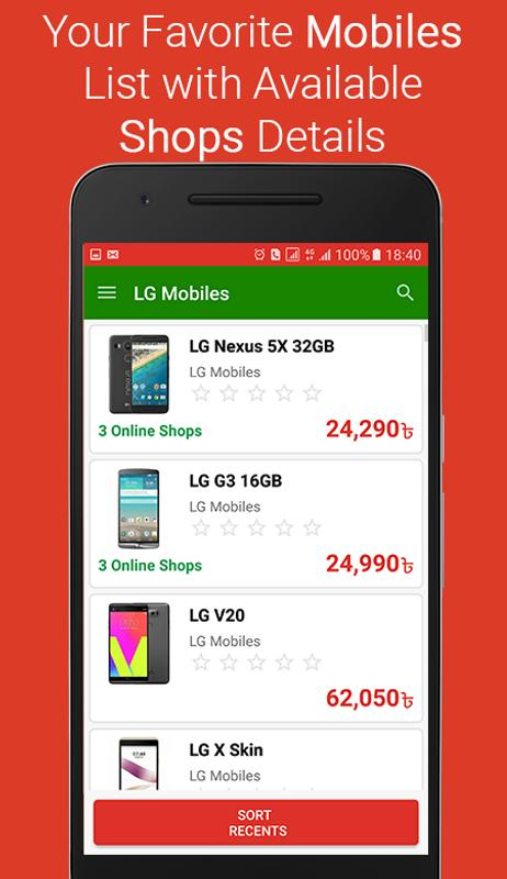 ברצינות Mobile Prices in Bangladesh for Android - APK Download UX-99
