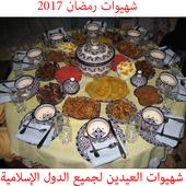 Shahyoat Ramadan and Eid 2017 icon