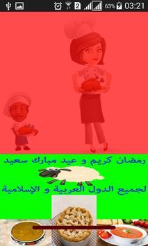 Shahyoat Ramadan and Eid 2017 poster