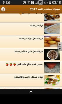 Shahyoat Ramadan and Eid 2017 screenshot 1