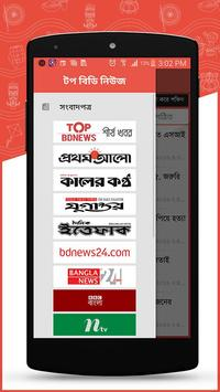Top BDNews: Latest Bangla News poster