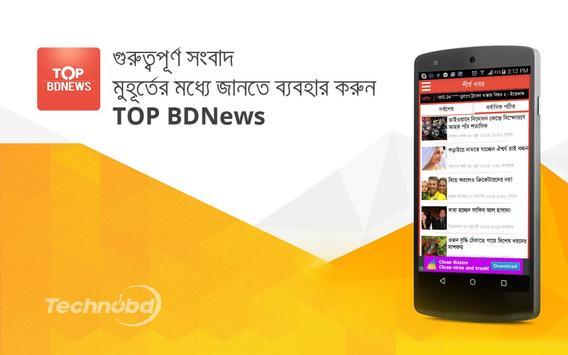 Top BDNews: Latest Bangla News apk screenshot