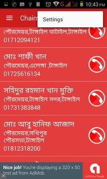 BD Chairman,Mayor Mobile No. screenshot 3