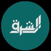 El Sharq Live TV icon