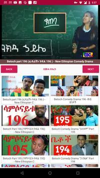 የኔ ቲዩብ | YeneTube screenshot 6